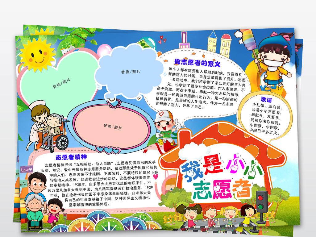小小志愿者小报公益活动志愿服务手抄报小报图片素材 psd模板下载