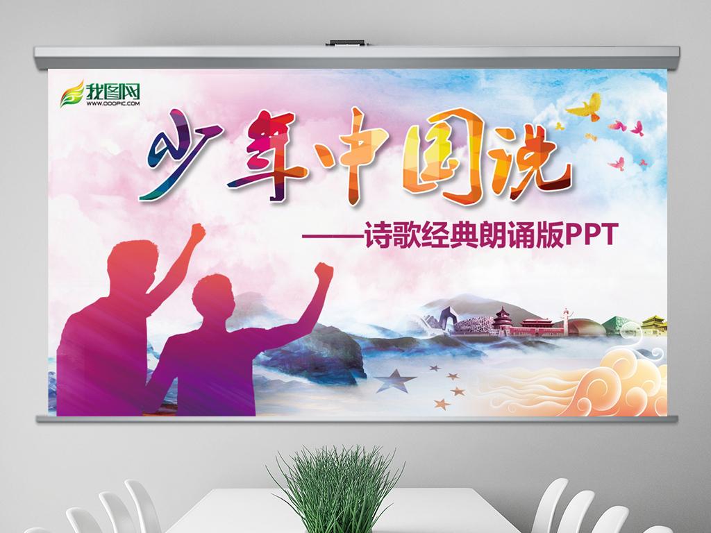 少年中国说诗歌朗诵PPT经典爱国诗歌比赛PPT模板下载 其他行业PPT大全 编号 17798735