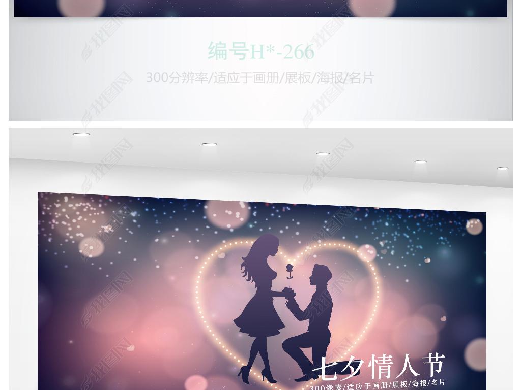 唯美好汉求婚海报设计的爱情查理教学设计图片
