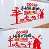 3D中式十九大乡村振兴新农村文化墙社区