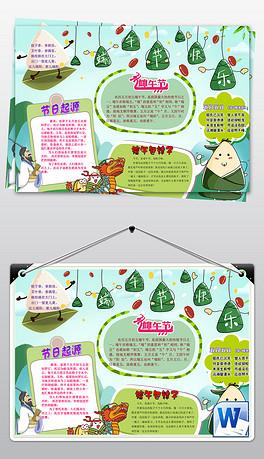 DOC粽子风 DOC格式粽子风素材图片 DOC粽子风设计模板 我图网