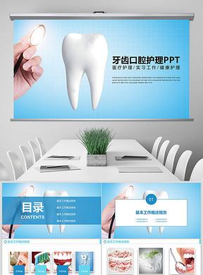 绿色口腔医院牙齿整形报告爱牙日PPT模板下载 5.54MB 医药医疗PPT大全 其他PPT