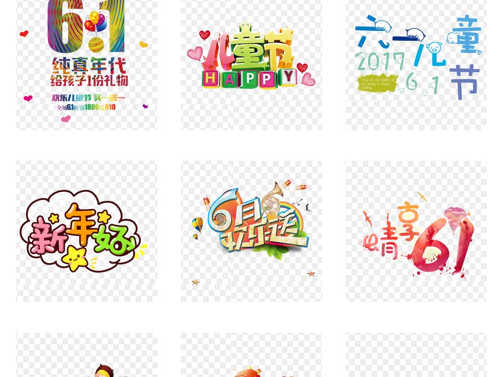 快乐六一儿童节海报艺术字体PNG免扣素材图片 模板下载 45.15MB 其他大全