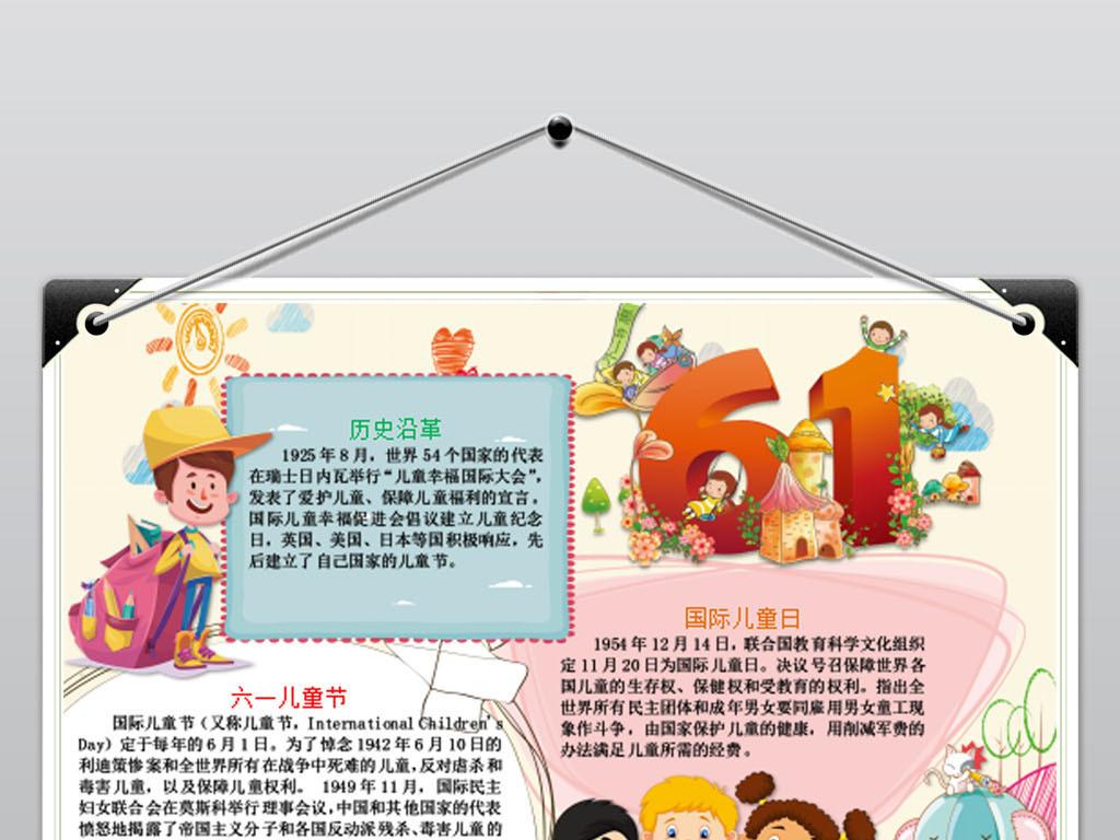 儿童节WORD手抄报模板下载图片 wps设计图 儿童节手抄报大全 编号 18096352