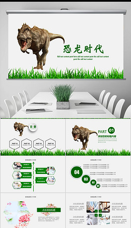 PPTX恐龙 PPTX格式恐龙素材图片 PPTX恐龙设计模板 我图网