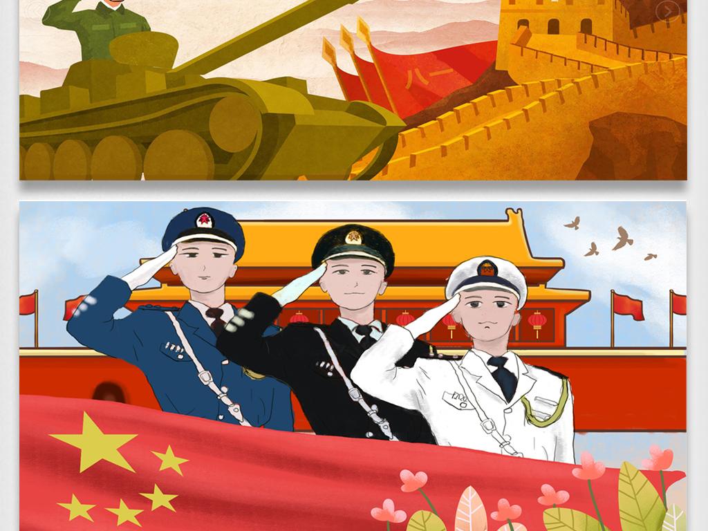 卡通手绘人物国庆插画展板背景元素