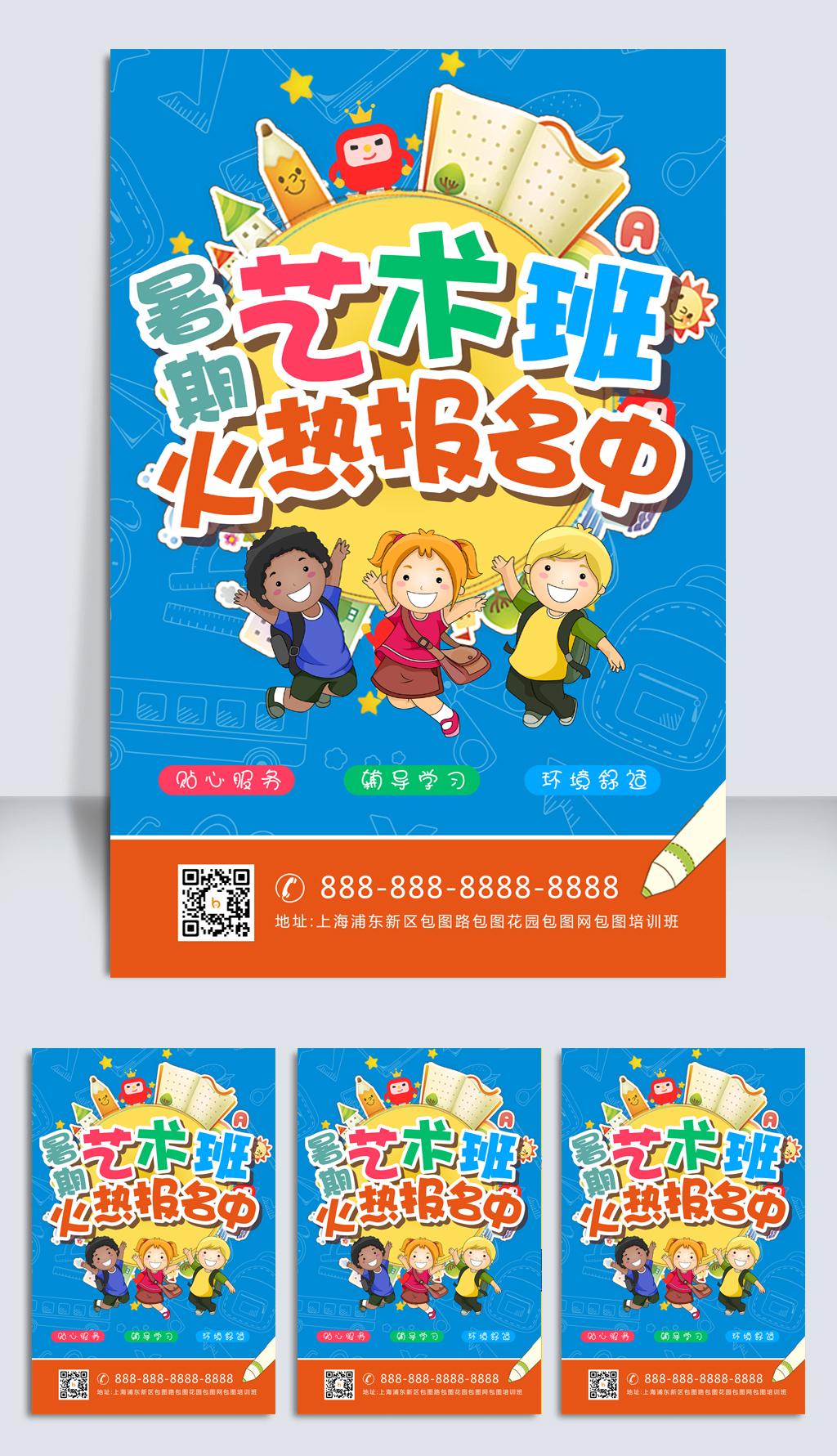 海报日记幼儿园招生简章展板小学v海报模版学校小学生摘葡萄图片