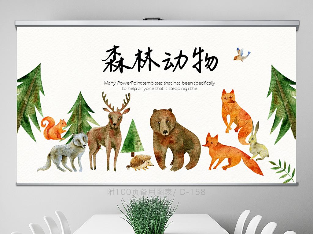 手绘森林动物主题保护动物动态PPT模板下载 28.88MB 工作总结PPT