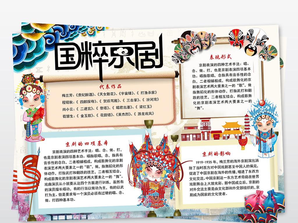 手抄报|小报 学科手抄报 艺术手抄报 > 戏曲小报国粹京剧中国戏曲手抄