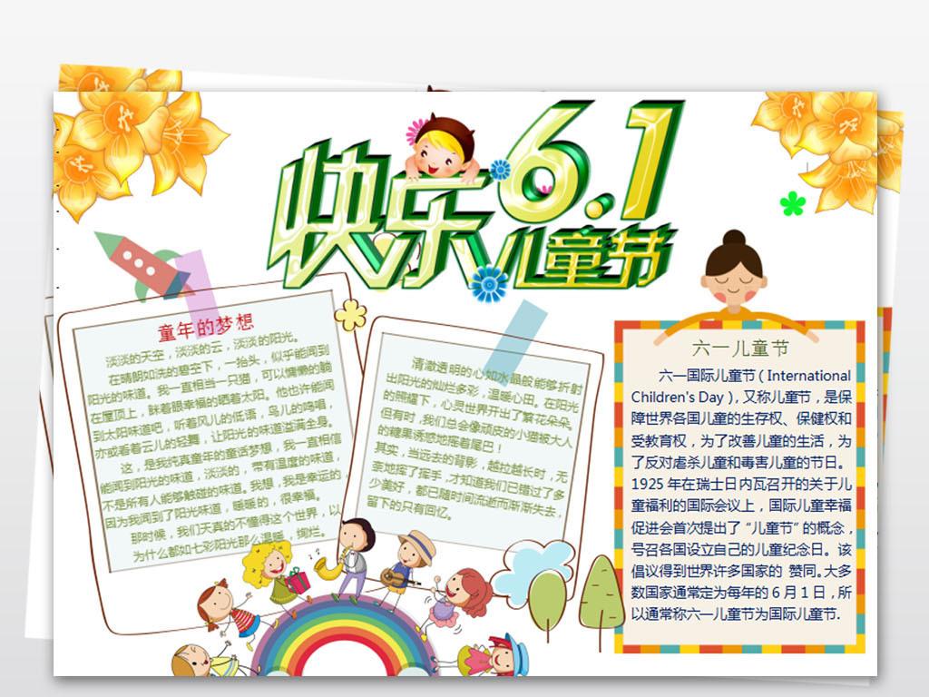 儿童节WORD手抄报模板图片 wps设计图下载 儿童节手抄报大全 编号 18365985