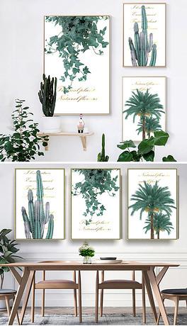 小清新手绘绿色植物爬山虎现代简约北欧装饰画