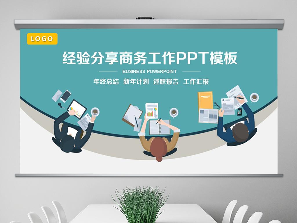大气商务经验分享工作培训动态PPT模板下载 11.83MB 商务PPT大全 商务通用PPT