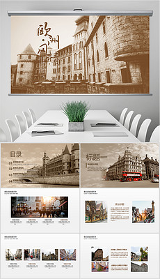 PPT欧洲旅游ppt PPT格式欧洲旅游ppt素材图片 PPT欧洲旅游ppt设计模板 我图网