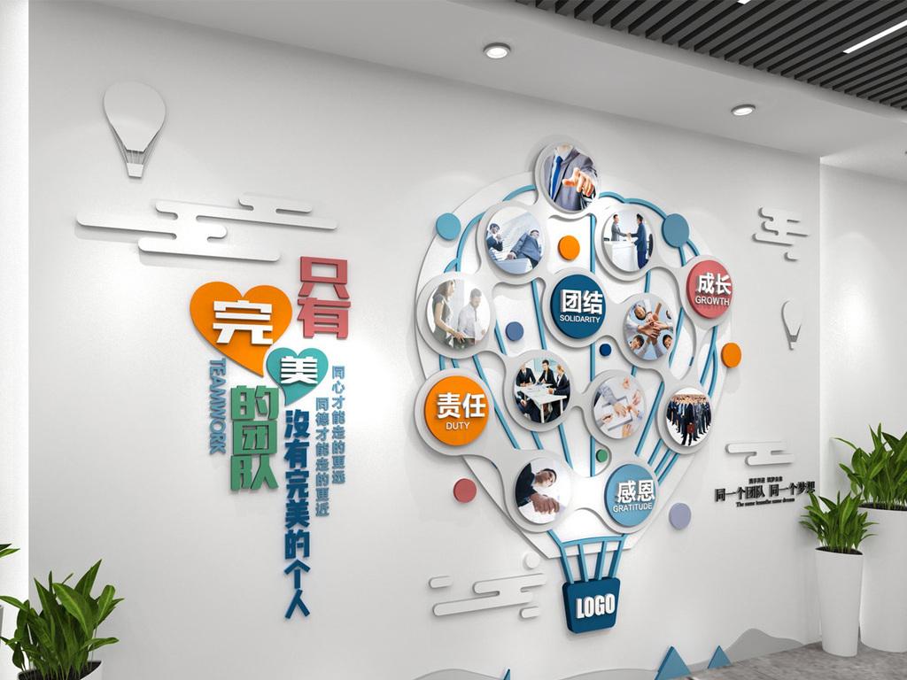 照片墙公司员工风采设计图片 高清下载 效果图36.35MB 励志文化墙