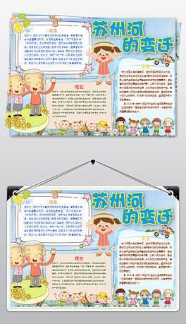 WPS格式手抄报 小报素材图片 WPS格式手抄报 小报设计素材大全