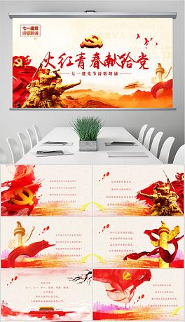 PPTX中华节 PPTX格式中华节素材图片 PPTX中华节设计模板 我图网