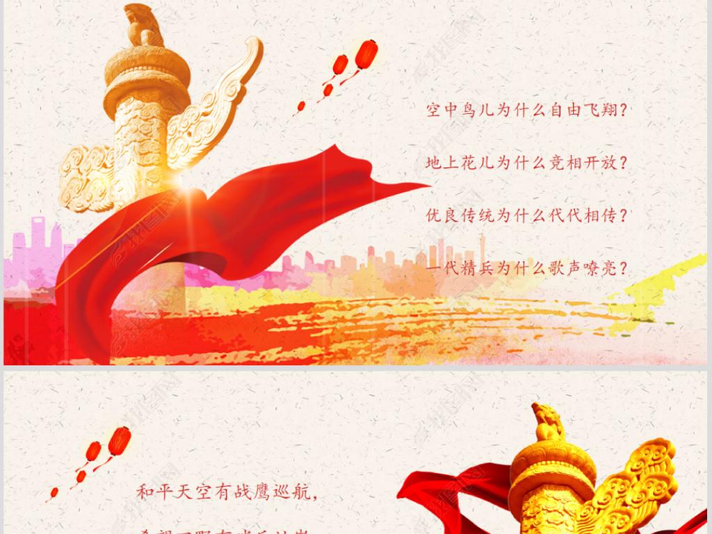 火红青春献给党七一建党节诗歌朗诵PPTPPT模板下载