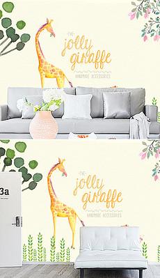 可爱现代手绘水彩小清新治愈系卡通长颈鹿树叶儿童房背景墙-儿童治