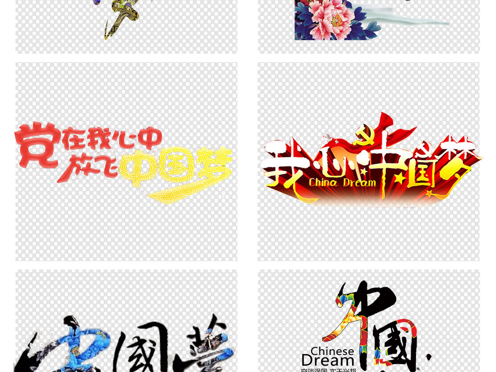 宣传共筑中国梦海报艺术字免扣背景素材图片 模板下载 87.69MB 国庆节大全