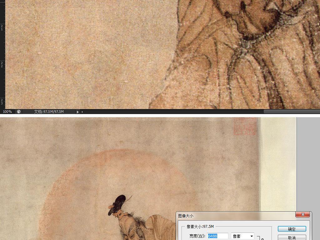 宋代盘古图中式装饰画古代神话人物挂画素材图片