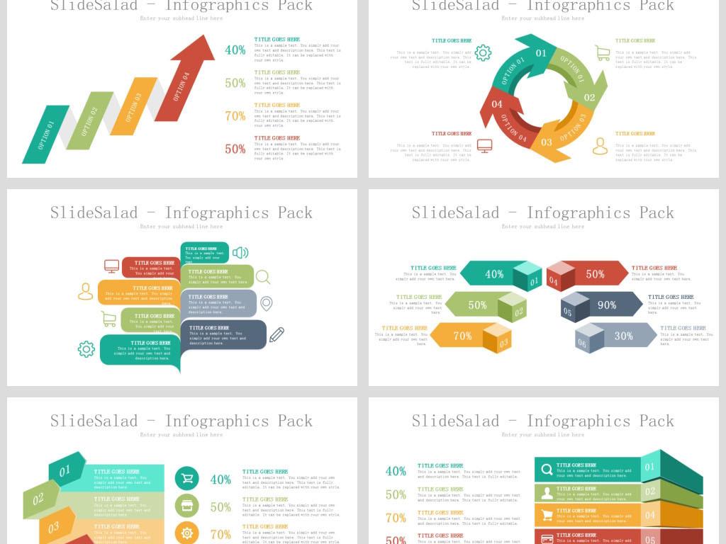 50页的PPT信息图素材包5PPT模板下载 数据图表大全 编号 18420651
