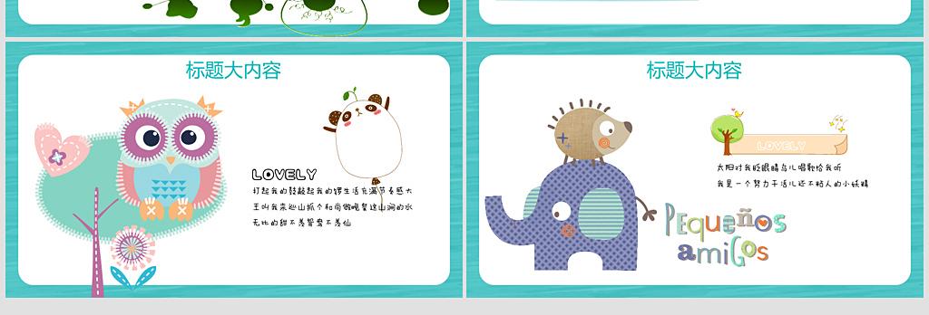 创意动态老师教育教学恐龙PPT封含PS软折弯课件钩笔横图片