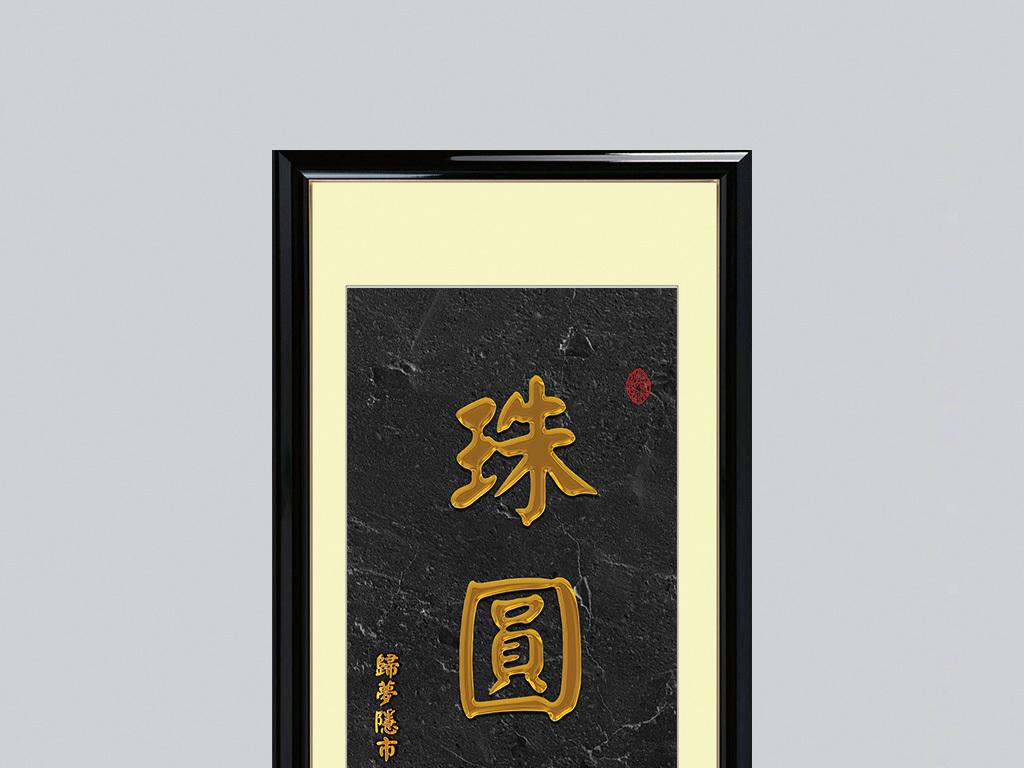 法匾额装饰挂画图片下载 书法装饰画大全 新中式装饰画编号