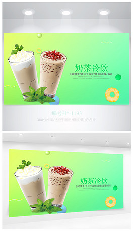 PSB抹茶房屋_PSB格式抹茶饮品素材图片_PS170平方米饮品设计图图片