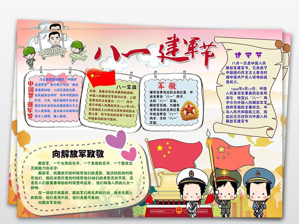 八一建军节的手抄报_学习啦在线学习网