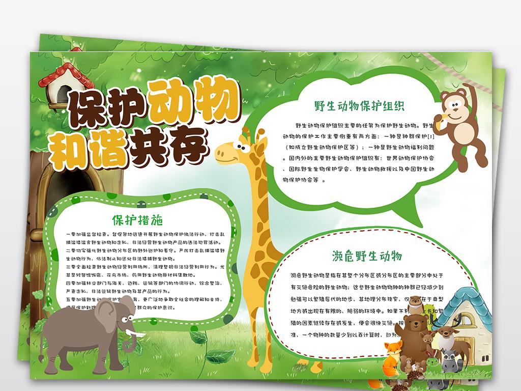 psd模板下载 51.90MB 爱护动植物手抄报大全 环保手抄报图片