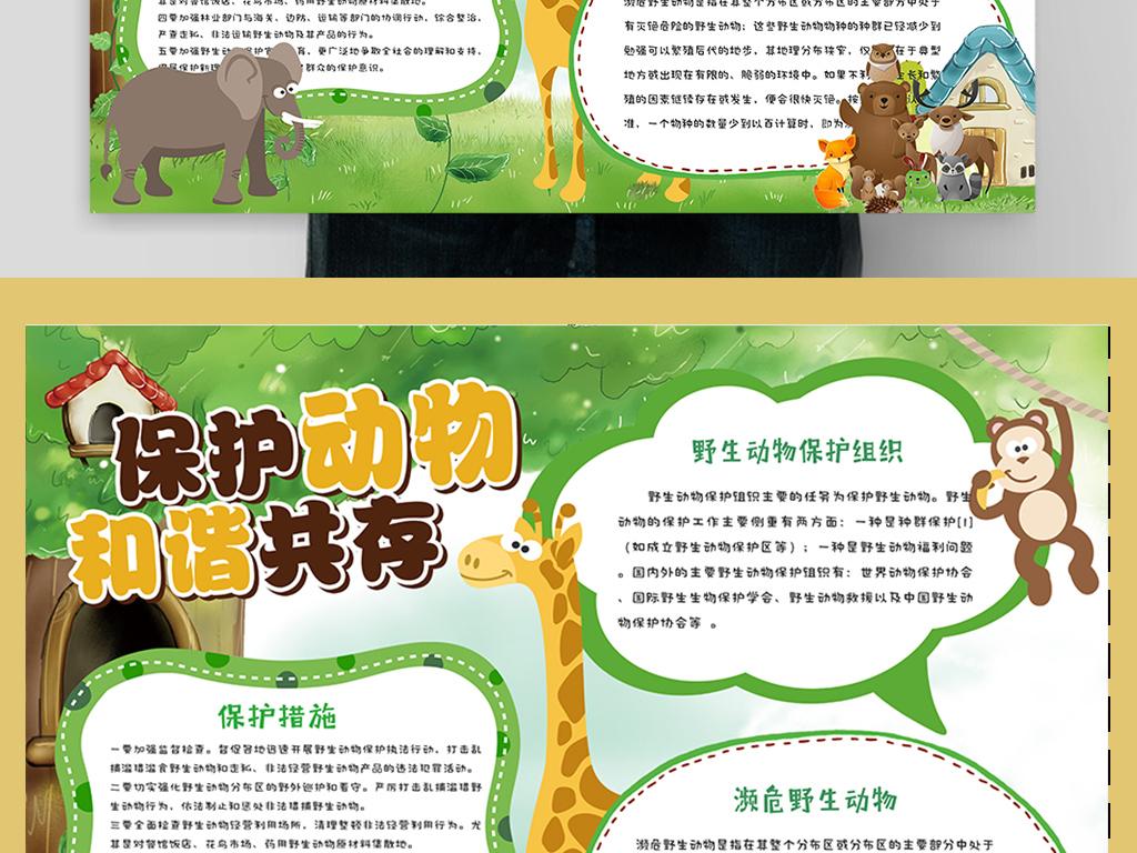 爱卡通保护动物小学生小抄报图片素材 psd模板下载 51.90MB 爱护动图片