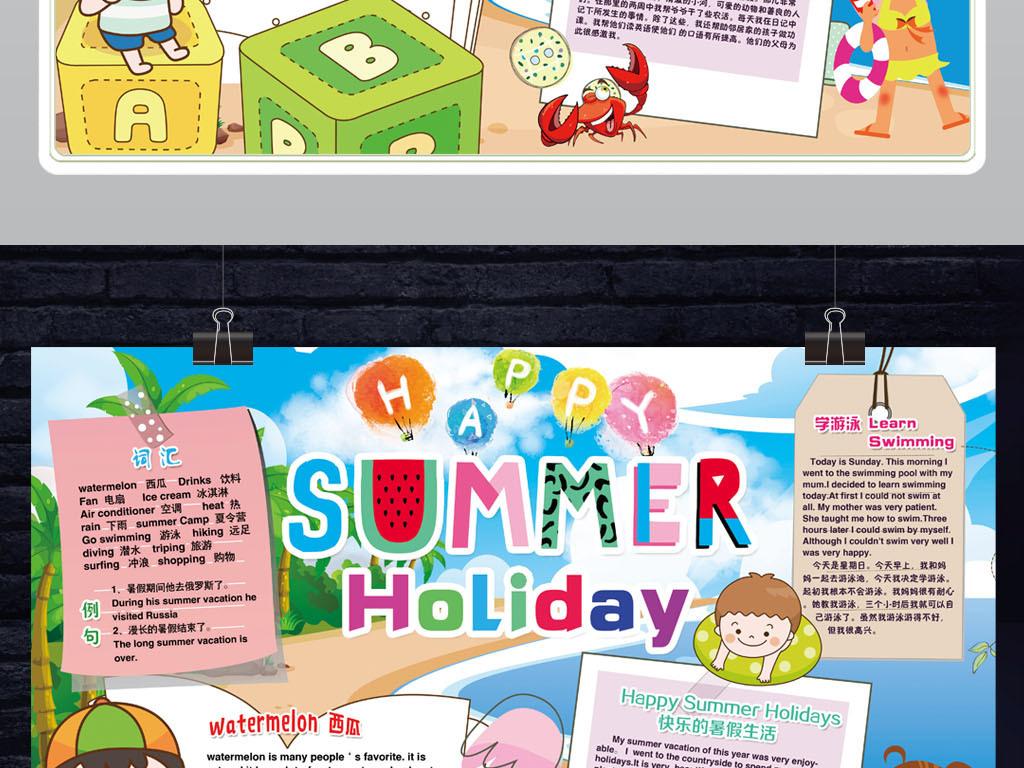 寒暑假手抄报 暑假手抄报 > 暑假生活英语小报假期读书旅游旅行手抄图片