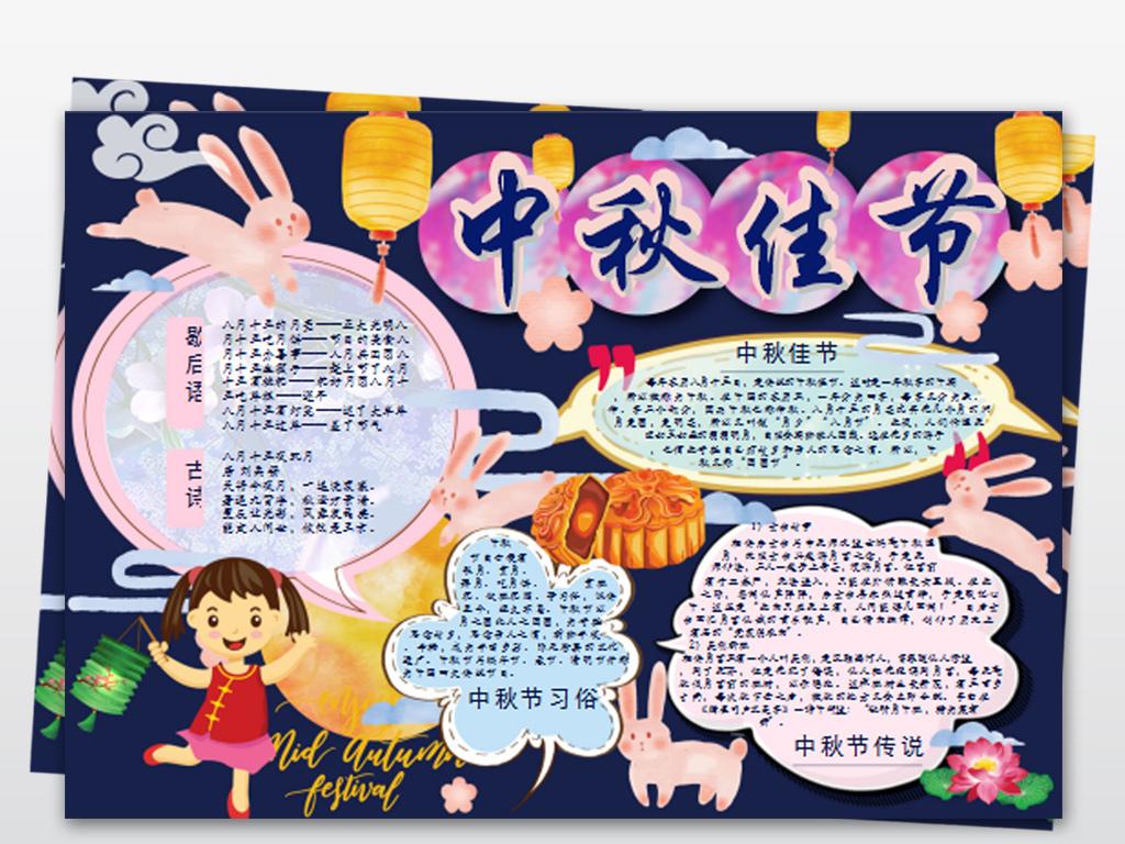 国庆节手抄报模板及图片_国庆乐逍遥手抄报图片 - 5068儿童网