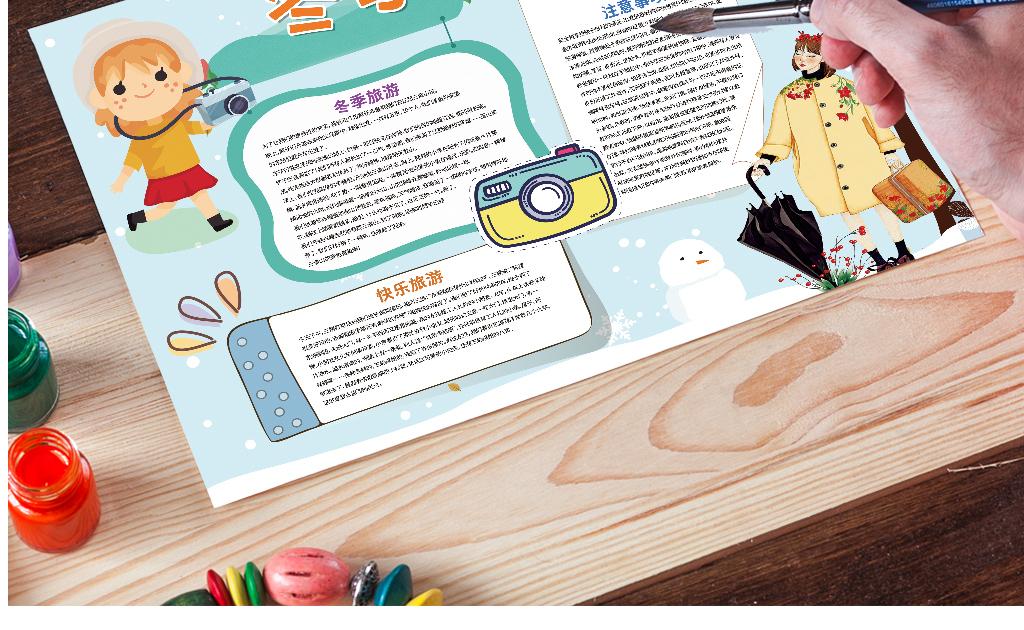 手抄报模板卡通边框花边设计内容资料版面