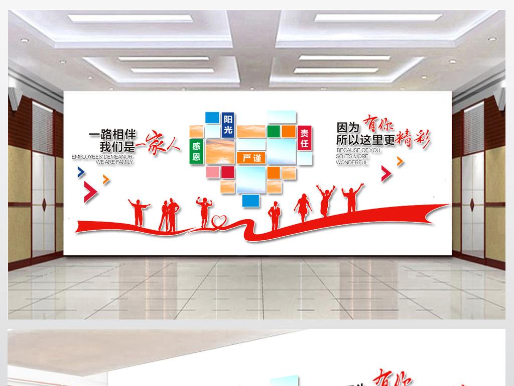 公司企业员工风采文化墙设计图片 高清下载 效果图2.14MB 员工文化墙