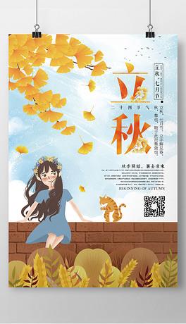唯美手绘立秋二十四节气海报模板图片