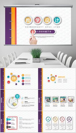书签教育教学课程设计教师说课教学设计PPT模板-PPTX幼儿园培训ppt