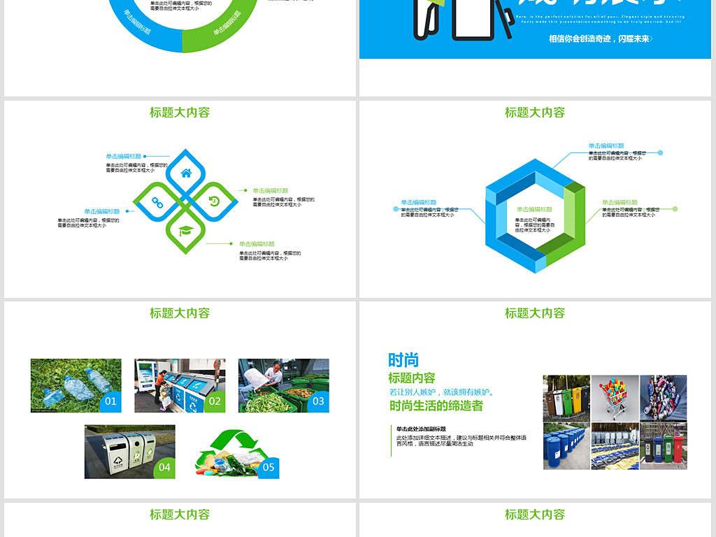 绿色环保垃圾分类回收动态PPT封含PSPPT模板下载 工作总结PPT大全 编号 18502457