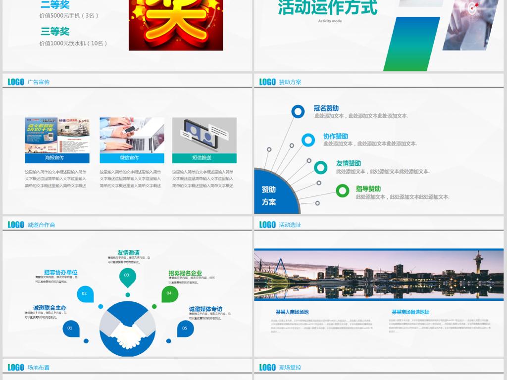 内容完整活动营销方案销售策划PPT模板营销活动策划书方案下载 27.43MB 营销PPT大全 商务通用PPT