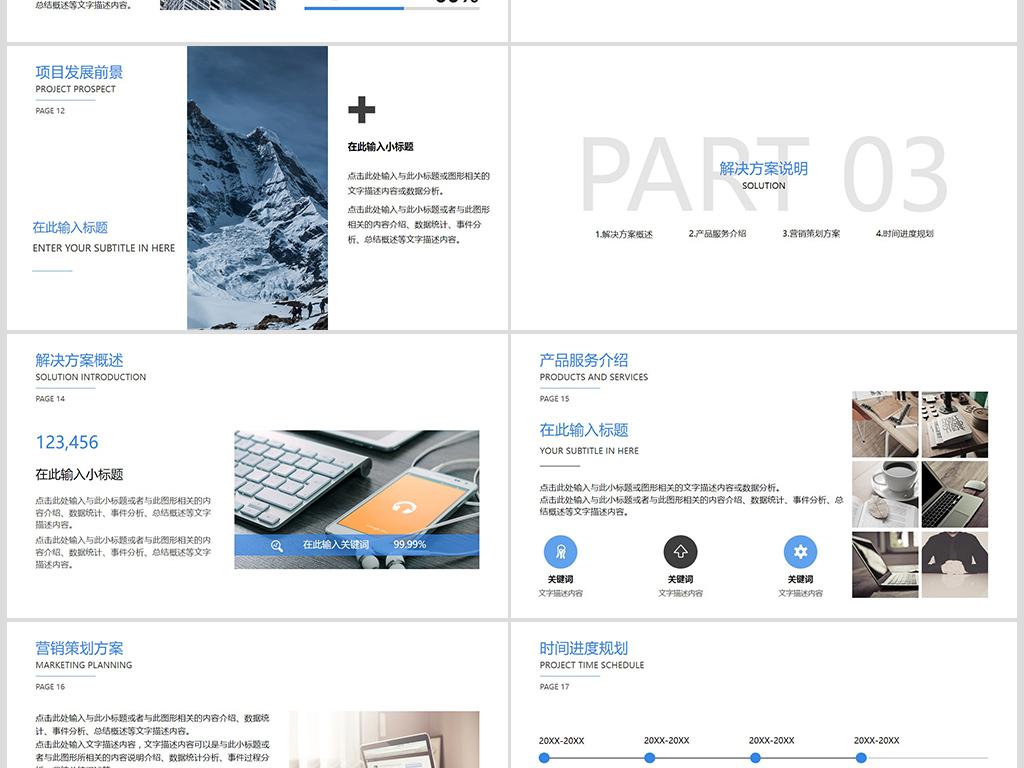 简约时尚商务创业融资商业计划书PPT模板下载 18.11MB 商务PPT大全 商务通用PPT