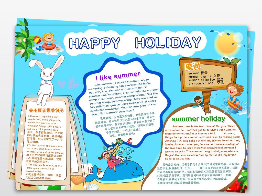 蓝色好看暑假英文小报夏天通用空白英语手抄报模板图片素材 psd下载
