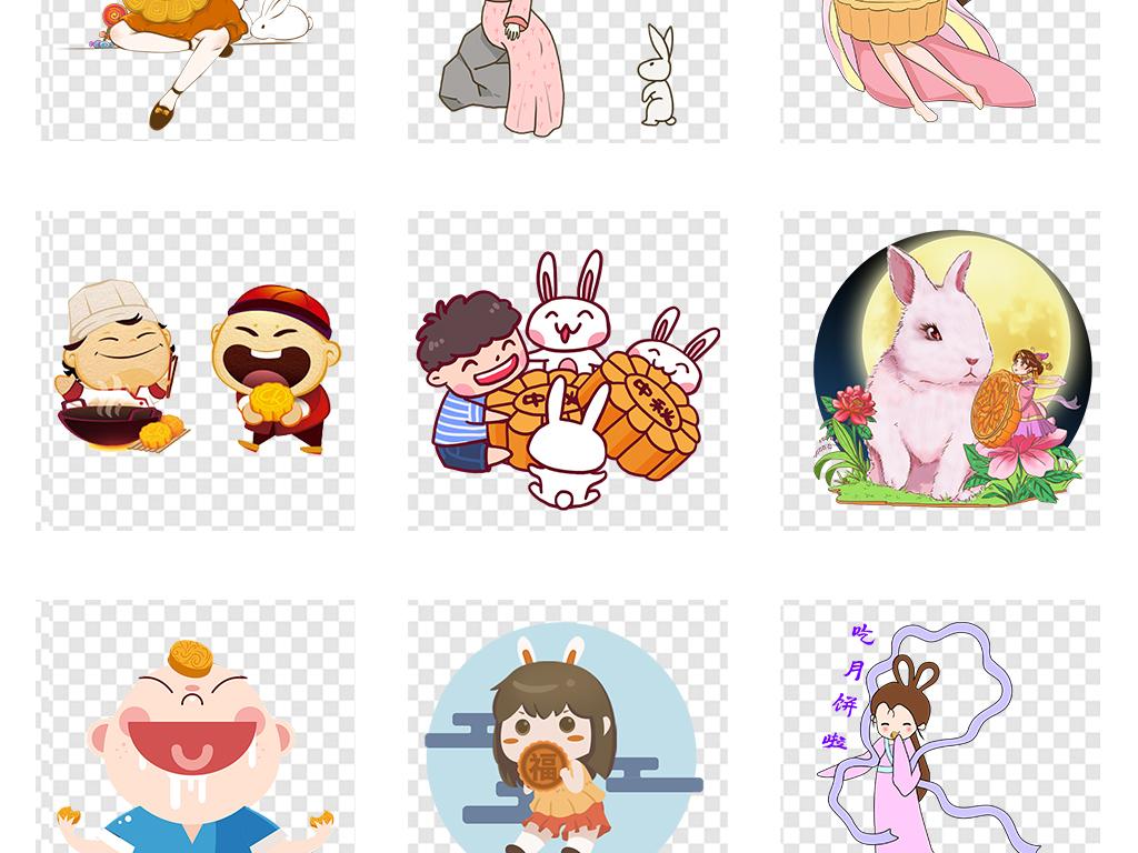 卡通手绘中秋节月饼一家人团圆png素材图片 模板下载 95.71MB 食物