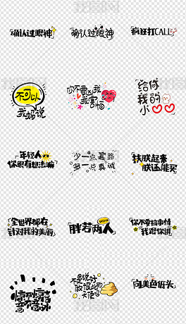 搞笑可爱卡通字体表情包综艺节目png素材