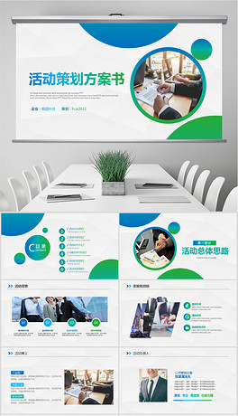 PPTX广告文案 PPTX格式广告文案素材图片 PPTX广告文案设计模板 我图网