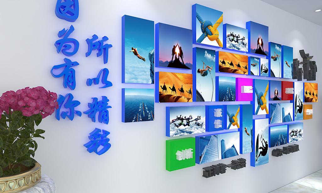 墙企业励志梦想员工风采照片展示墙设计图片 高清下载 效果图6.24