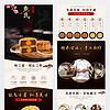中国风传统中秋节月饼包装详情页描述模板