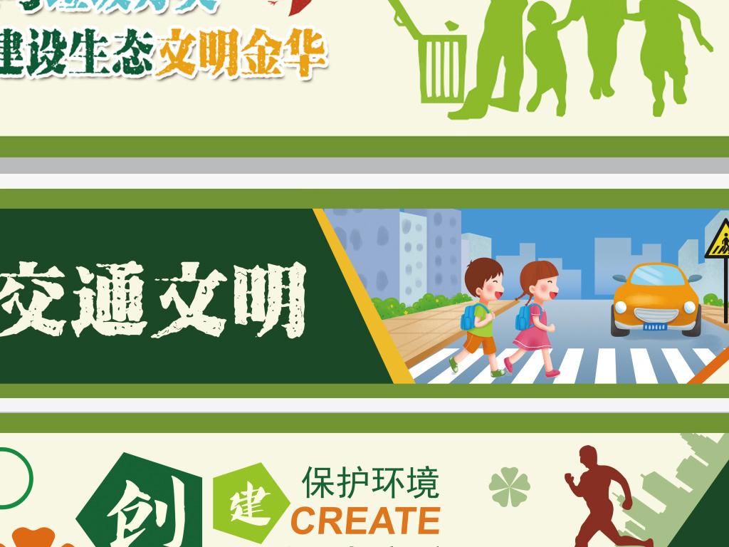 文明城市创文创卫手绘墙绘文化墙