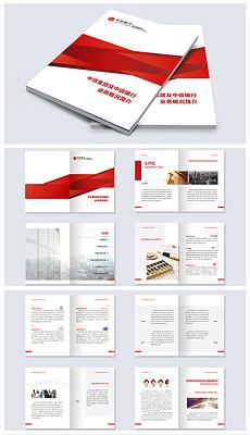 通用大气简洁银行金融企业公司宣传册设计模版