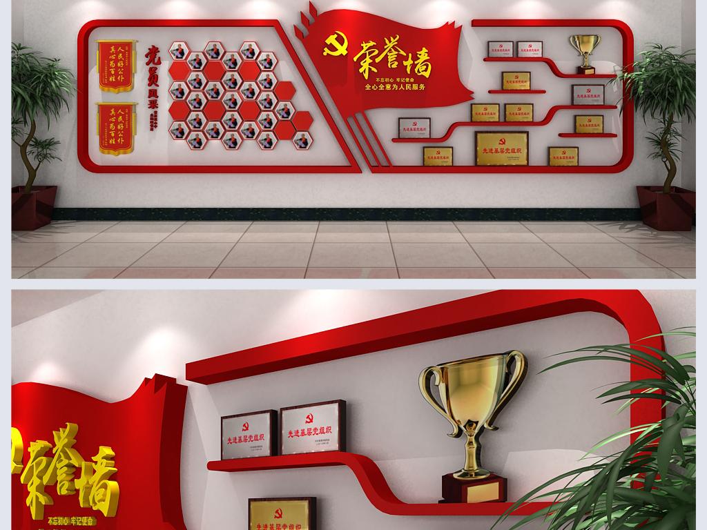 创意异形党员室优秀共产党员奖牌荣誉墙