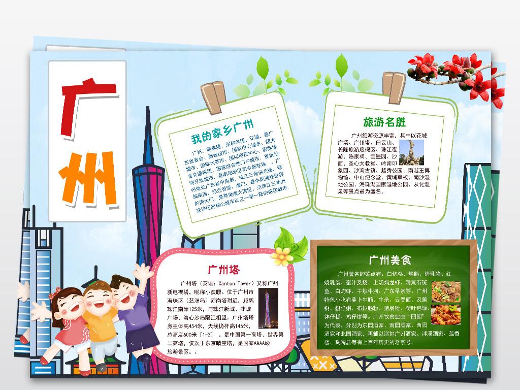 广州小报家乡旅游城市地理手抄报小报素材图片